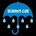 須坂市臥竜の新築住宅公開!